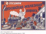 Vintage Russian culture poster - 1929